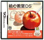 絵心教室DS(ゲーム)