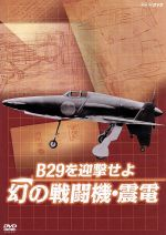 B29を迎撃せよ 幻の戦闘機・震電(通常)(DVD)