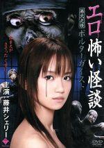 エロ怖い怪談 第弐之怪 ポスターガイスト(通常)(DVD)