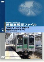 運転室展望ファイル VOL.12(通常)(DVD)