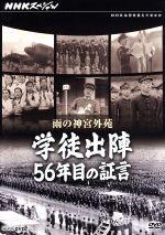 NHKスペシャル 雨の神宮外苑 学徒出陣・56年目の証言(通常)(DVD)