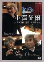 100年インタビュー 小澤征爾(通常)(DVD)