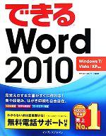 できるWord2010 Windows7/Vista/XP対応(単行本)
