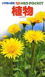 植物(小学館の図鑑NEO POCKET2)(児童書)