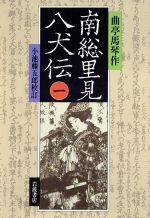 南総里見八犬伝(1)(単行本)