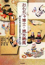 おもちゃ博士・清水晴風 郷土玩具の美を発見した男の生涯(単行本)