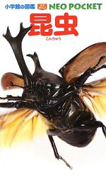 昆虫(小学館の図鑑NEO POCKET1)(児童書)