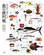 からだにおいしい魚の便利帳(単行本)