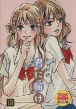 君に届け(限定版)(11)(DVD付)(マーガレットC)(少女コミック)