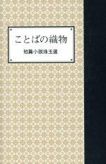 短編小説珠玉選 ことばの織物(単行本)