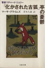 「化かされた古狐」亭の憂鬱(文春文庫)(文庫)