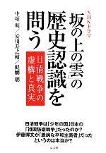 NHKドラマ「坂の上の雲」の歴史認識を問う 日清戦争の虚構と真実(単行本)