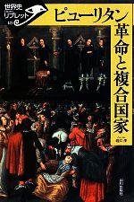 ピューリタン革命と複合国家世界史リブレット115