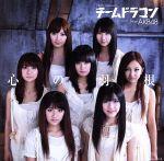 心の羽根(初回限定盤)(小嶋陽菜)(DVD付)(トレーディングカード1枚付)(通常)(CDS)