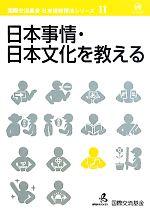 日本事情・日本文化を教える(国際交流基金日本語教授法シリーズ第11巻)(単行本)