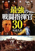 世界を変えた 最強の戦闘指揮官30(PHP文庫)(文庫)