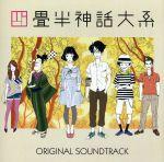 四畳半神話大系 オリジナル・サウンドトラック(通常)(CDA)
