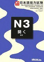 実力アップ!日本語能力試験N3「聞く」(CD2枚付)(単行本)