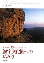新アジア仏教史(10)朝鮮半島・ベトナム-漢字文化圏への広がり
