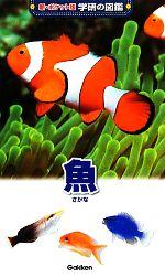 魚(新ポケット版 学研の図鑑9)(児童書)