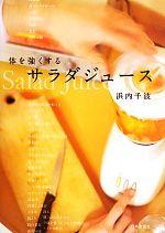 体を強くするサラダジュース(単行本)