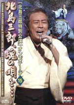 北島三郎特別公演 オンステージ15 北島三郎、魂の唄を・・・(通常)(DVD)