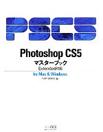 Photoshop CS5マスターブックExtended対応 for Mac & Windows(単行本)