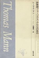 詐欺師フェーリクス・クルルの告白(新潮文庫)(文庫)