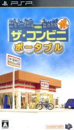 ザ・コンビニ ポータブル(ゲーム)