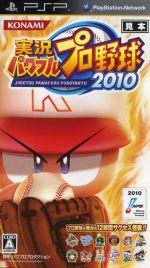 実況パワフルプロ野球 2010(ゲーム)