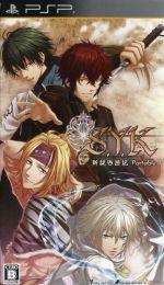 S.Y.K ~新説西遊記~ ポータブル(ゲーム)