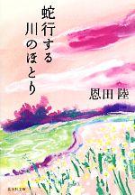 蛇行する川のほとり(集英社文庫)(文庫)