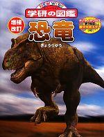 恐竜 増補改訂版(ニューワイド学研の図鑑)(ポスター1枚付)(児童書)