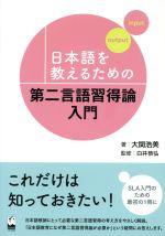 日本語を教えるための第二言語習得論入門(単行本)