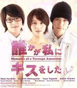 誰かが私にキスをした(Blu-ray Disc)(BLU-RAY DISC)(DVD)