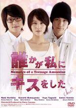 誰かが私にキスをした(通常)(DVD)