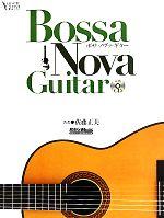 ボサ・ノヴァ・ギター(CD1枚付)(単行本)