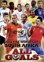 2010 FIFA ワールドカップ 南アフリカ オフィシャルDVD オール・ゴールズ(通常)(DVD)