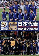 2010 FIFA ワールドカップ 南アフリカ オフィシャルDVD 日本代表 熱き戦いの記録(通常)(DVD)