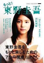 もっと!東野圭吾STUDIO VOICE BOOKS