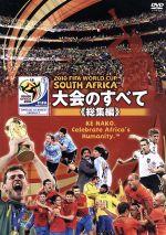 2010 FIFA ワールドカップ 南アフリカ オフィシャルDVD 大会のすべて ≪総集編≫(通常)(DVD)