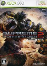 スプリームコマンダー2(ゲーム)