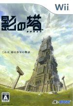 影の塔(ゲーム)