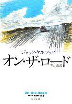 オン・ザ・ロード(河出文庫)(文庫)