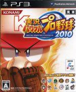実況パワフルプロ野球2010(ゲーム)