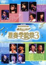 ライブビデオ ネオロマンス・フェスタ 金色のコルダ 星奏学院祭3(通常)(DVD)