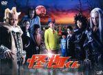 怪物くん DVD-BOX(外箱付)(通常)(DVD)