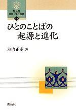 ひとのことばの起源と進化(開拓社言語・文化選書19)(単行本)