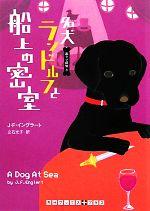 名犬ランドルフと船上の密室 黒ラブ探偵(RHブックス・プラス)(3)(文庫)