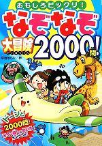 なぞなぞ大冒険2000問! おもしろビックリ!(児童書)